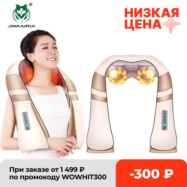 Oferta de JinKaiRui-masajeador eléctrico Shiatsu en forma de U para cuerpo por 36,98€